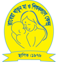 Rabeya Khatun  Mother and Children Welfare Center