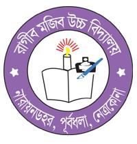 Ragib-Mojib High School
