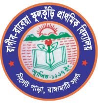 Ragib-Rabeya Phulkury Primary School