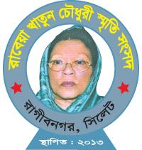 Rabeya Khatun Chowdhury Srimiti Sangsad